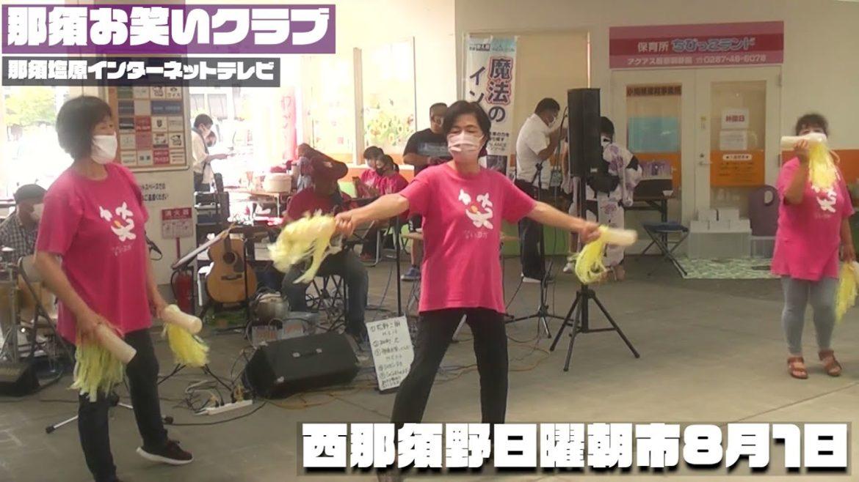 西那須野日曜朝市8月1日のステージ~那須お笑いクラブ