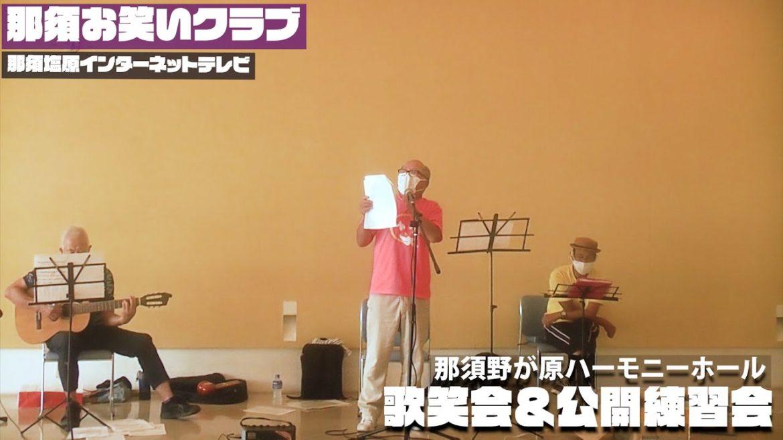 歌笑会@那須野が原ハーモニーホール(2)