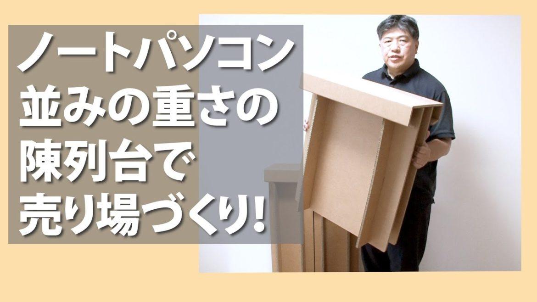 ノートパソコン並みの重さの陳列台で売り場づくり!