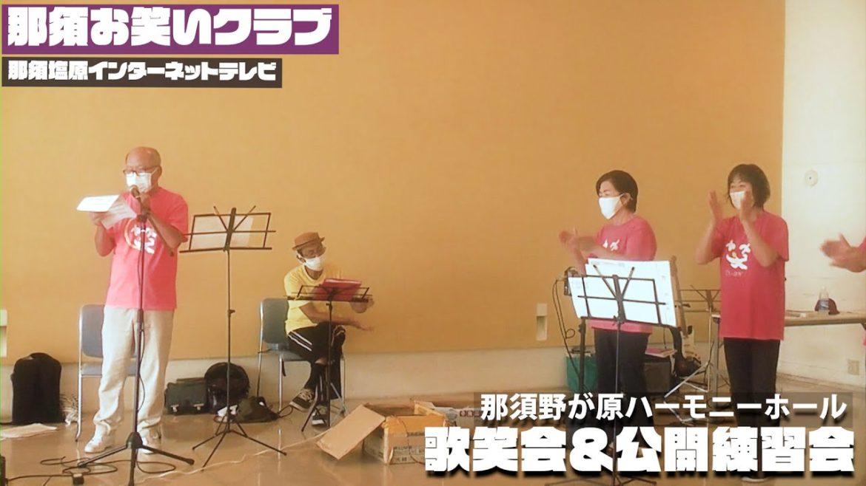 歌笑会@那須野が原ハーモニーホール(3)