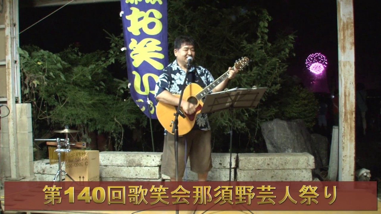 松野二朗@第140回 歌笑会 那須野芸人祭りライブ