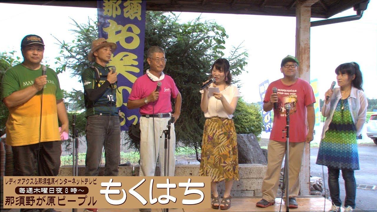 第140回歌笑会那須野芸人祭り~もくはち公開生放送