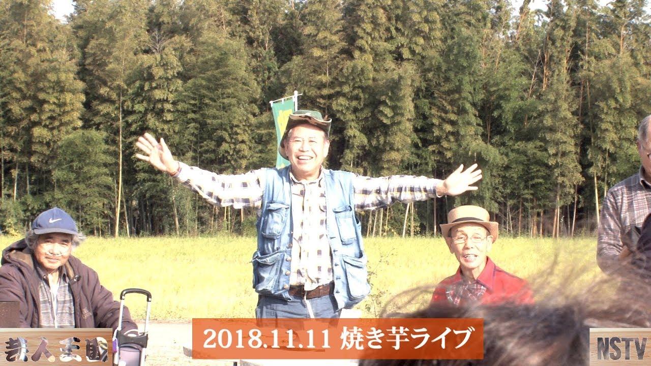 焼きいもライブ(5)第144回那須野芸人祭り