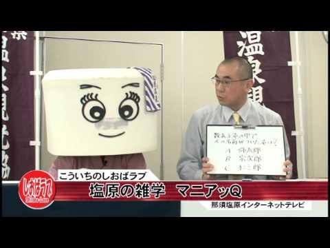 こういちのしおばラブ(塩原+LOVE)第129回