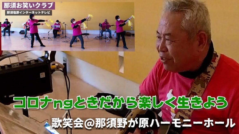 2月の歌笑会&公開練習会(2)