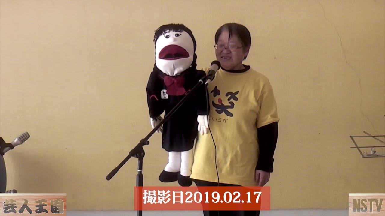 歌笑会2019年2月(2)~那須お笑いクラブ