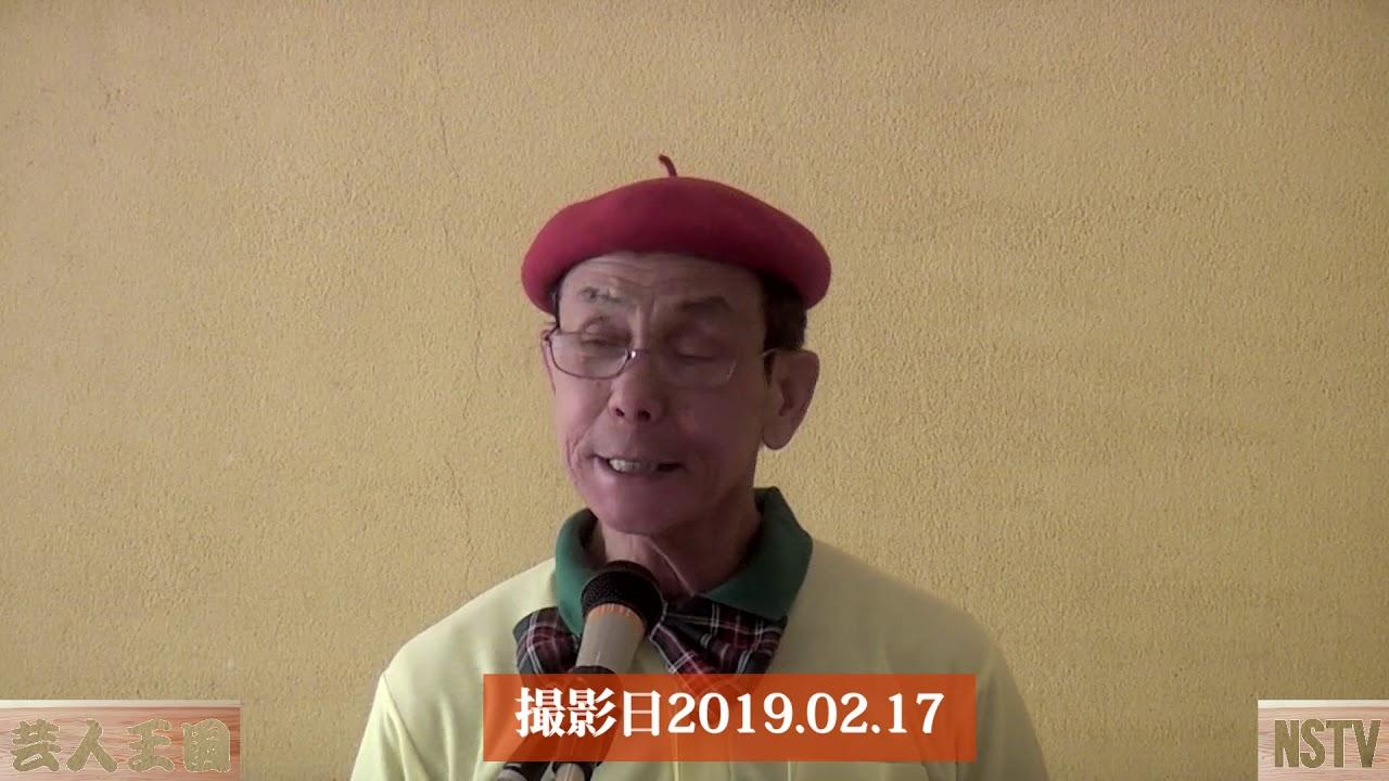 歌笑会2019年2月(3)~那須お笑いクラブ