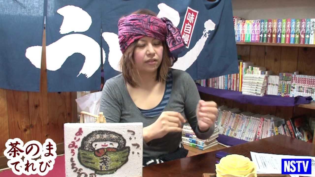 茶のまテレビ第46回 2013.02.17