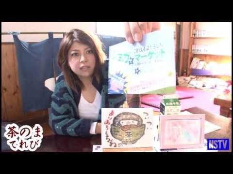 茶のまテレビ第56回 2013.04.21
