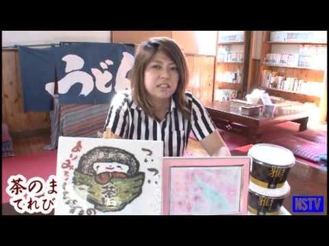 茶のまテレビ第62回 2013.06.02