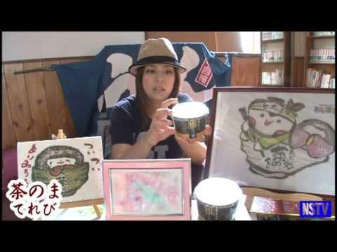 茶のまテレビ第64回 2013.06.16