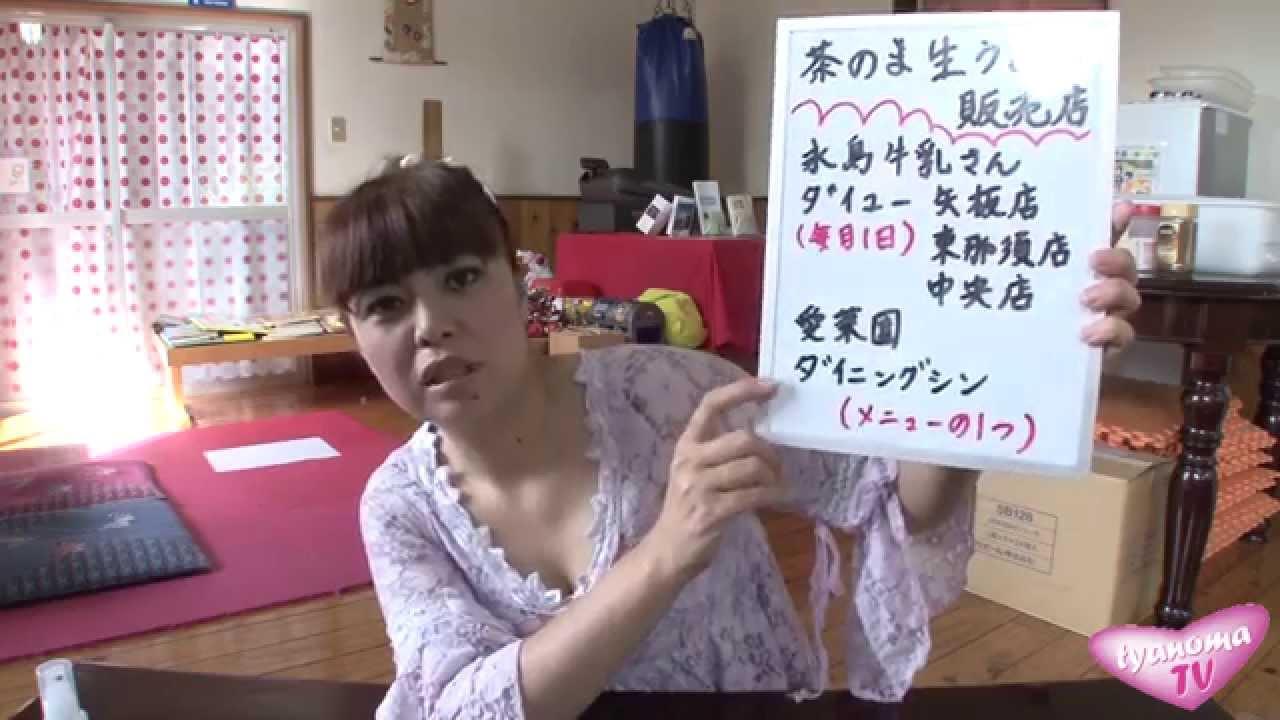 茶のまテレビ第120回 2014.7.13