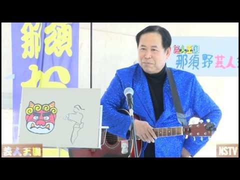 那須野芸人祭~那須野が原ハーモニーホール2014年2月(1)[芸人王国]
