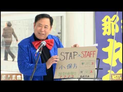 那須野芸人祭~那須野が原ハーモニーホール2014年3月(1)[芸人王国]