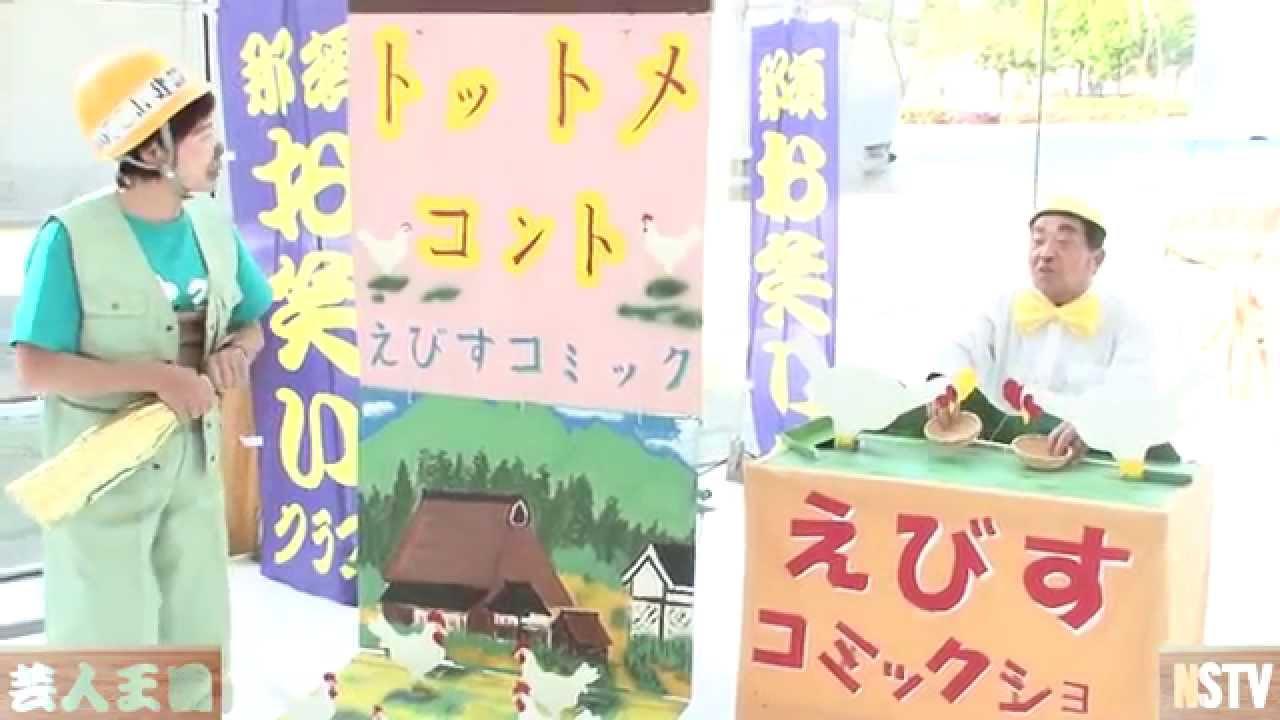 那須野芸人祭~那須野が原ハーモニーホール2014年5月(2)[芸人王国]