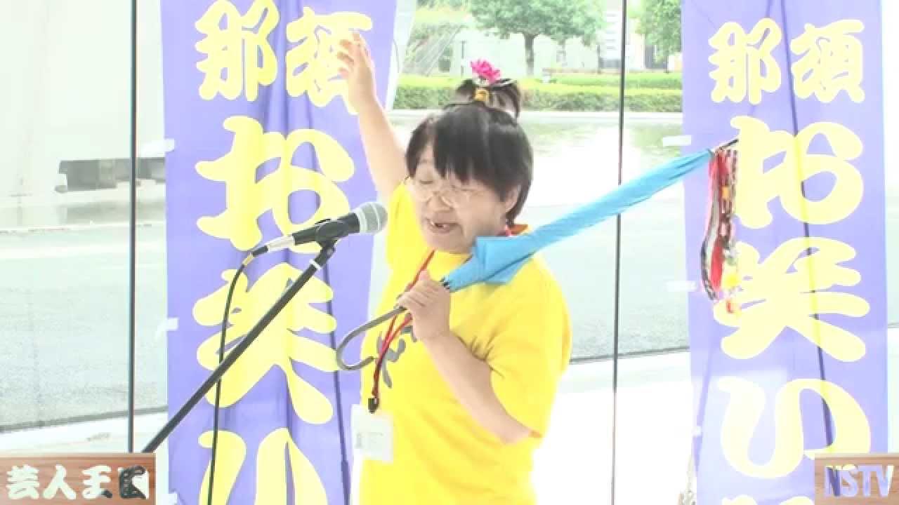 那須野芸人祭~那須野が原ハーモニーホール2014年6月(2)[芸人王国]