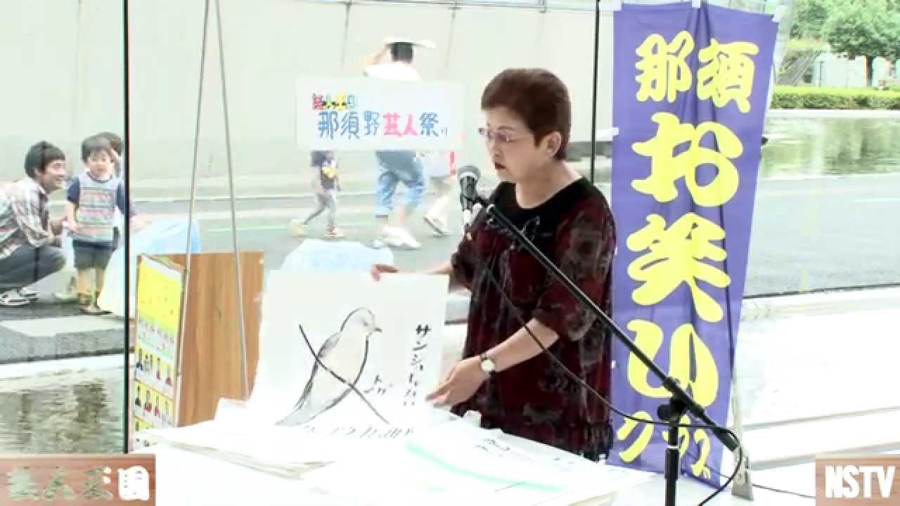 那須野芸人祭~那須野が原ハーモニーホール2014年6月(3)[芸人王国]