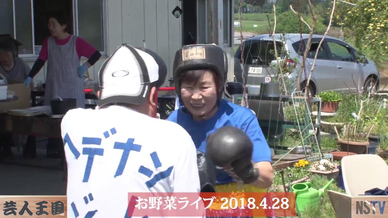 お野菜ライブ(3)2018.4.28~那須お笑いクラブ