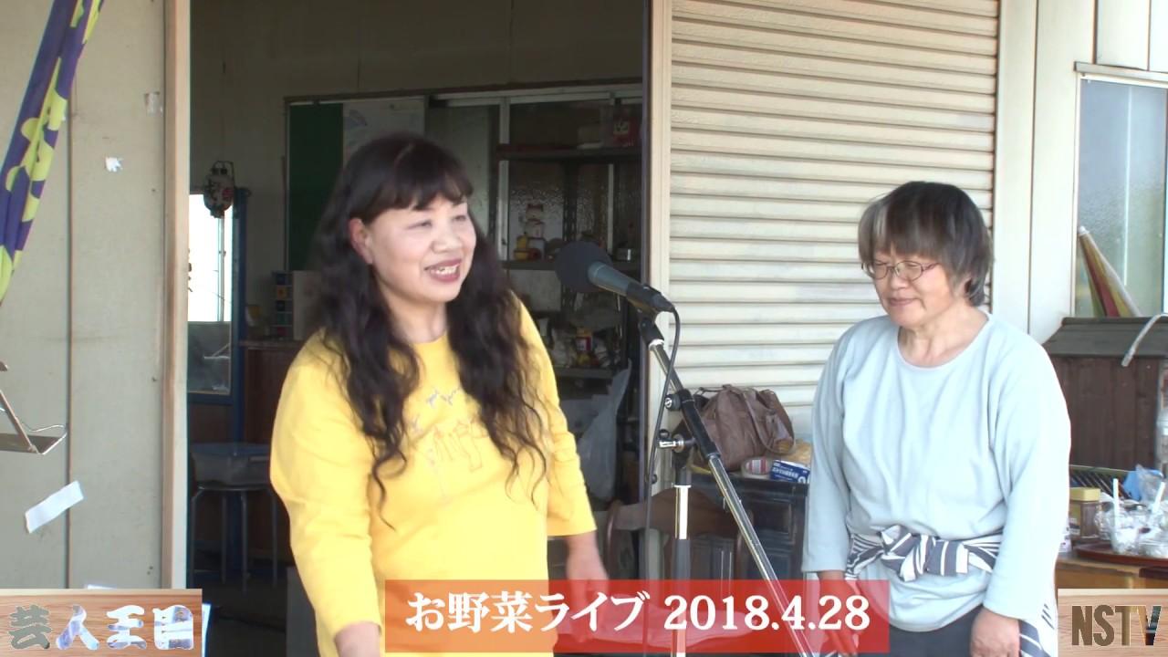 お野菜ライブ(1)2018.4.28~那須お笑いクラブ