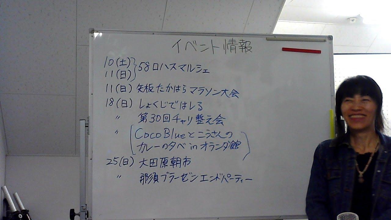 イベント情報局20181108~もくはち