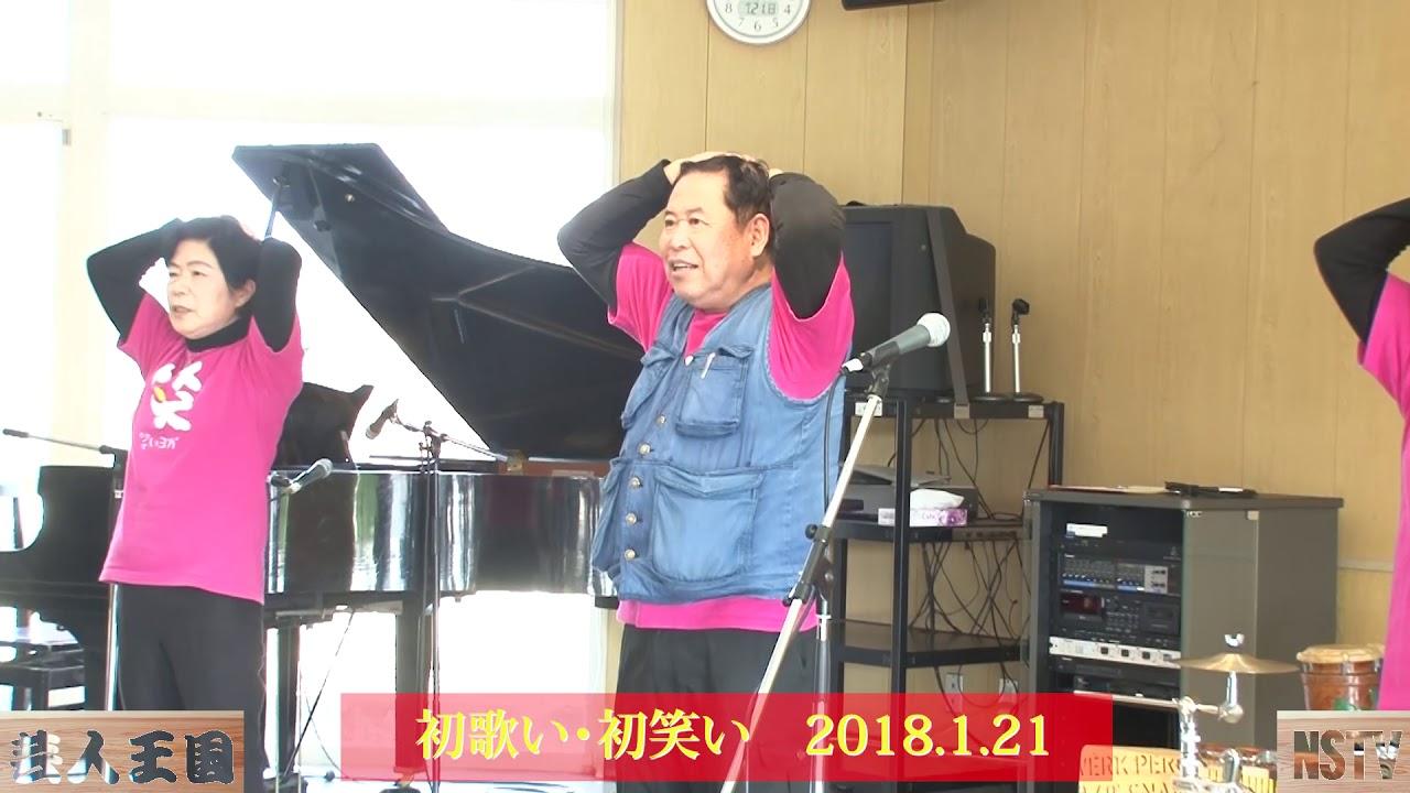 初歌い初笑い2018年1月21日(4)~那須お笑いクラブ