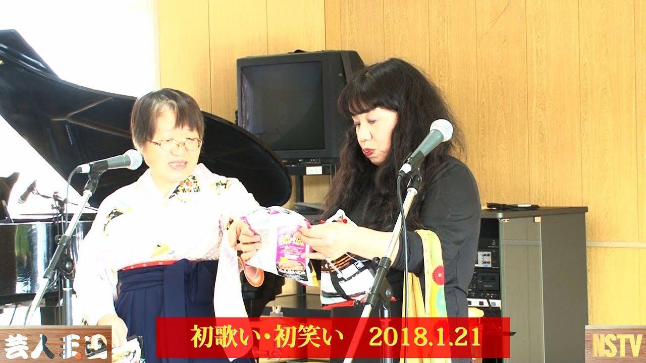 初歌い初笑い2018年1月21日(5)~那須お笑いクラブ