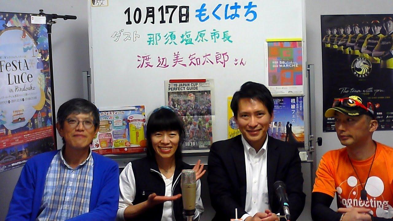 2019 10月17日 渡辺美知太郎 那須塩原市長 もくはち