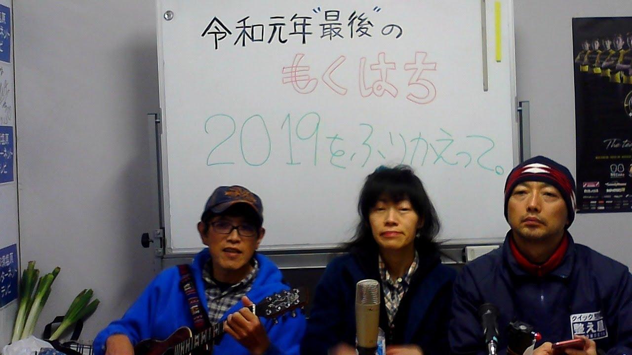 2019年12月26日 令和元年最後のもくはち 今年の振り返り… もくはち