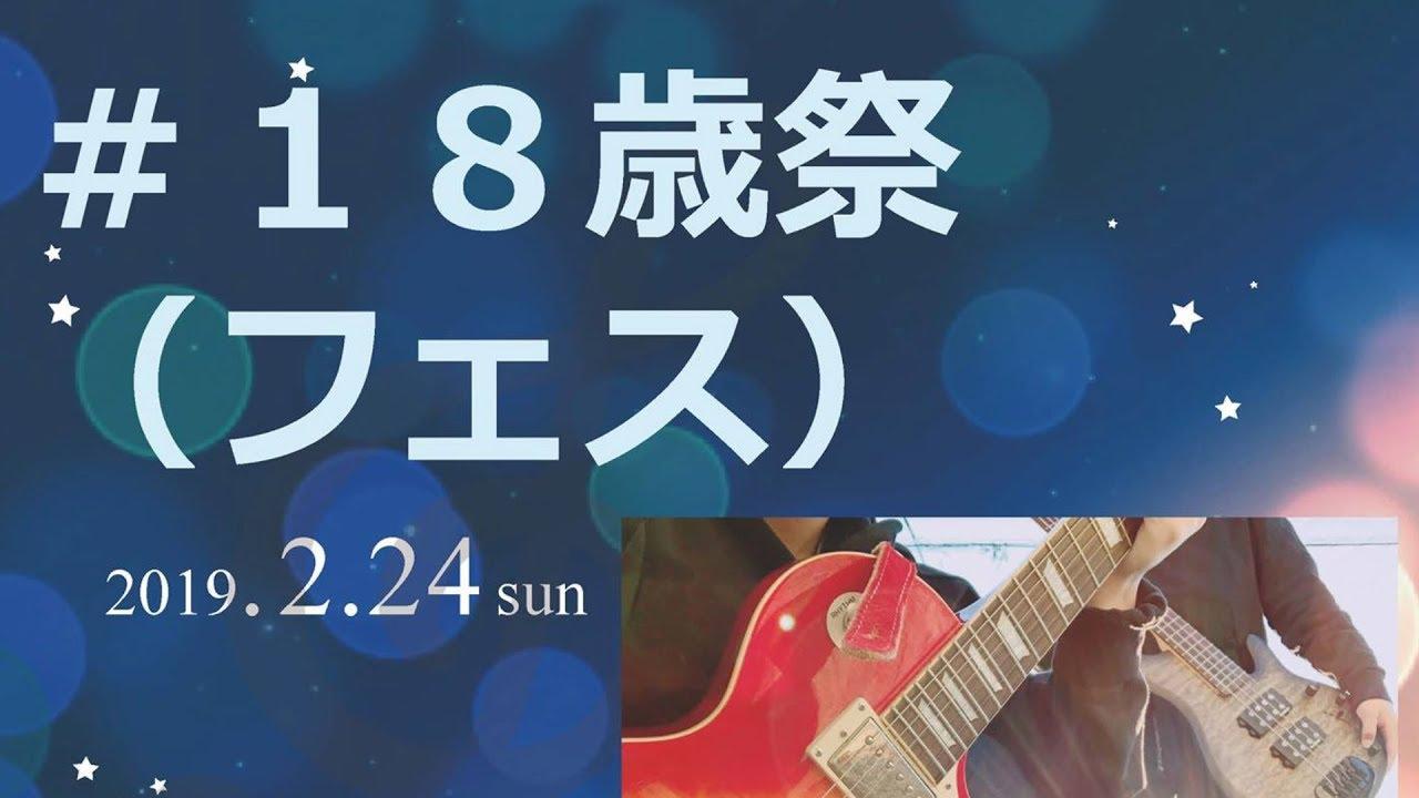 18歳祭(フェス)大田原日曜あさいち2019.2.24sun