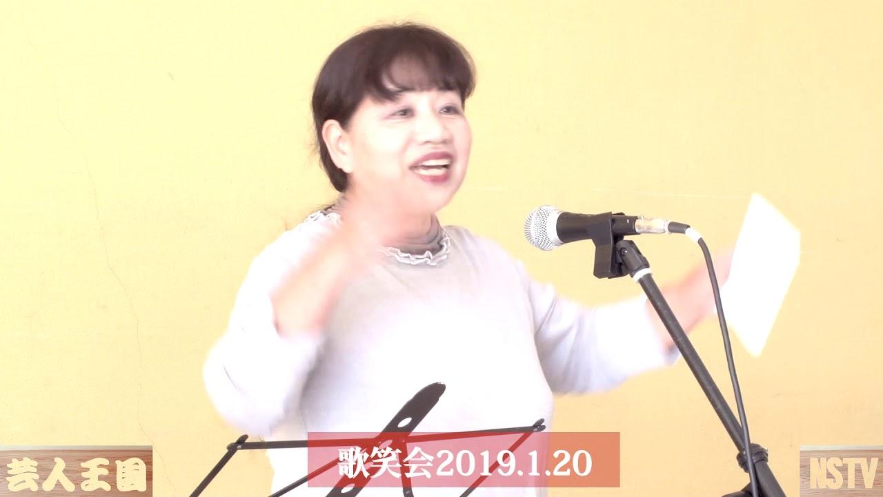 2019年新春歌笑会(3)~那須お笑いクラブ