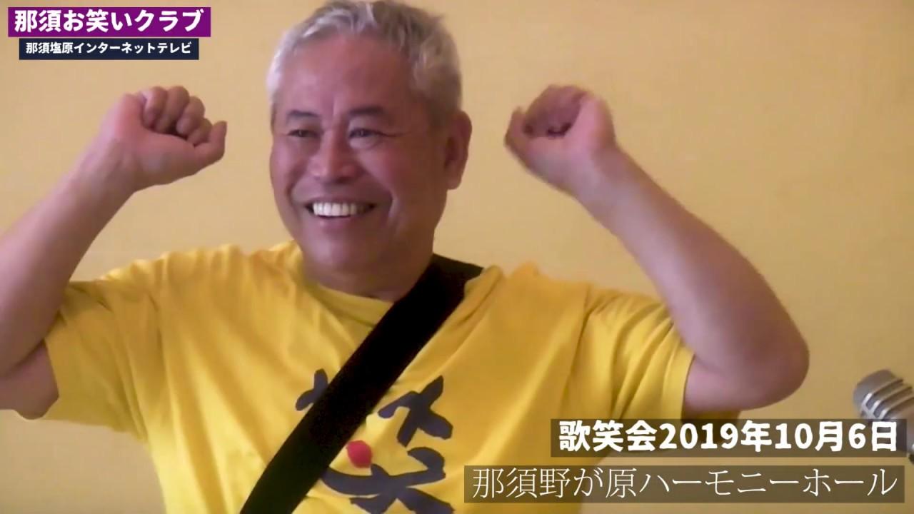 歌笑会2019年10月(4)~那須お笑いクラブ