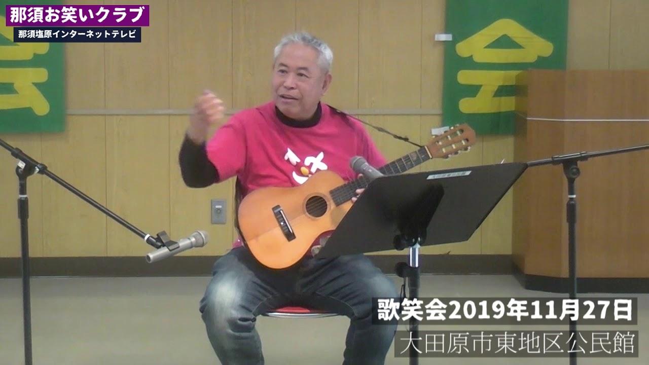 歌笑会2019年11月(1)~那須お笑いクラブ