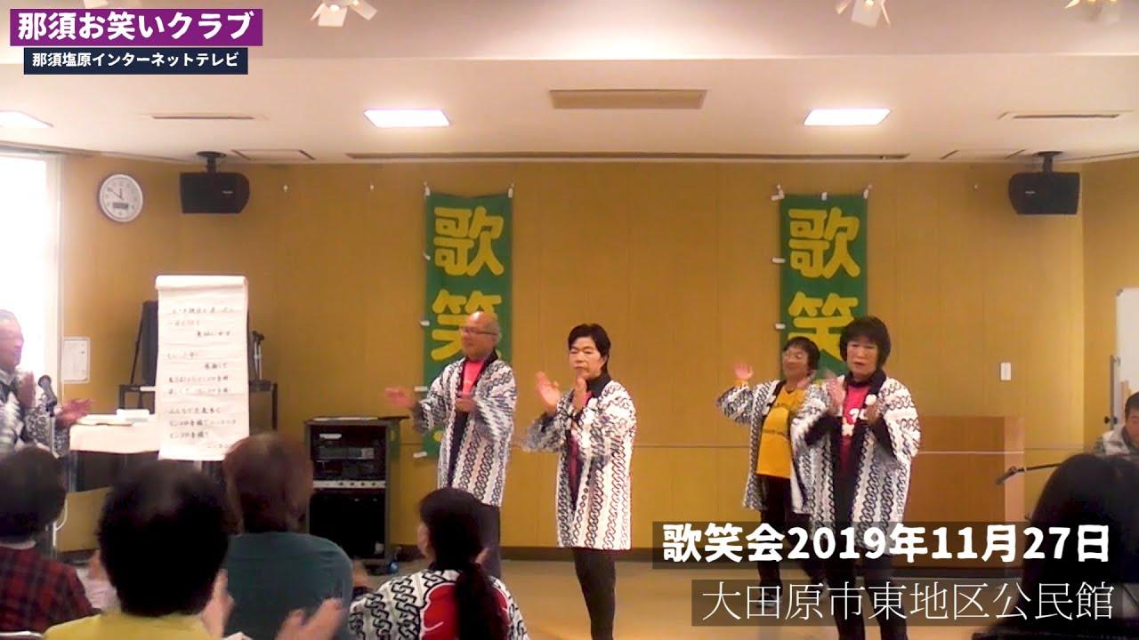 歌笑会2019年11月(3)~那須お笑いクラブ