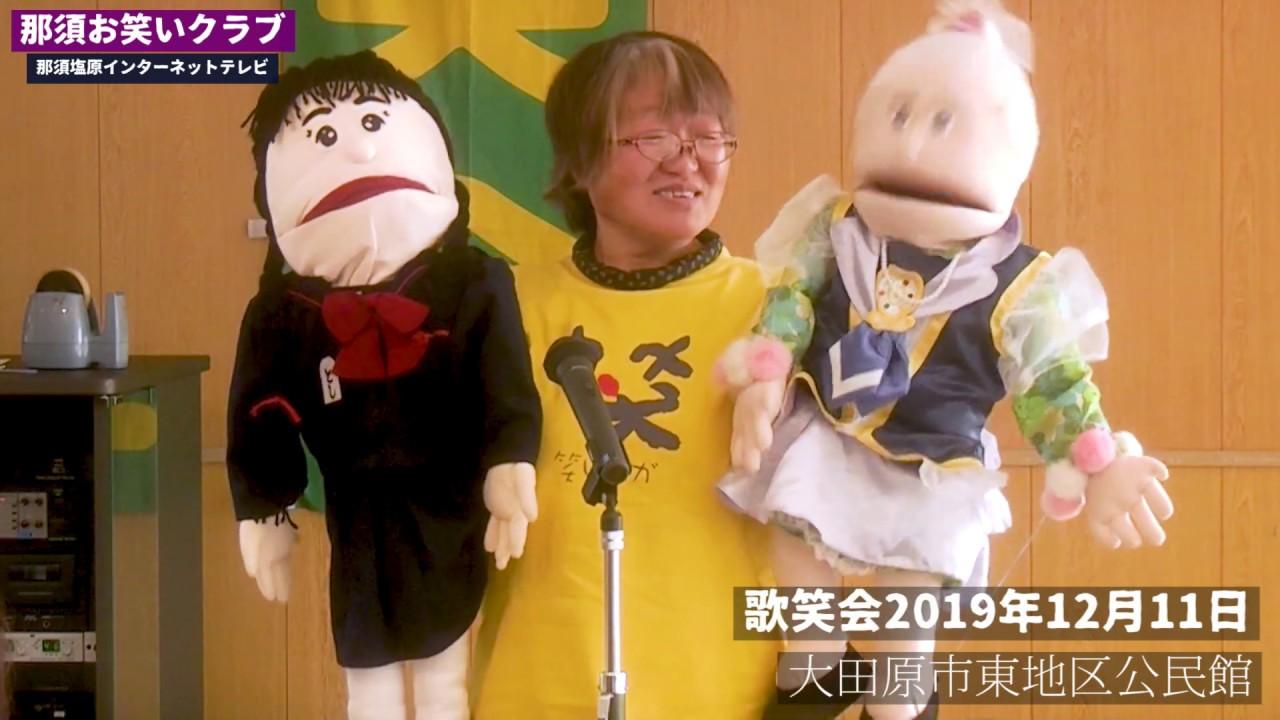 歌笑会2019年12月(2)~那須お笑いクラブ