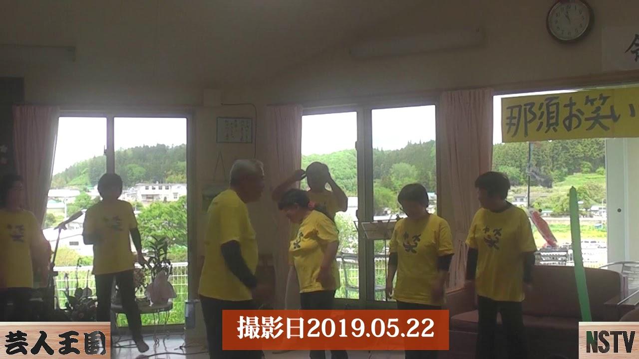 福島県慰問前半(2019年5月22日)~那須お笑いクラブ