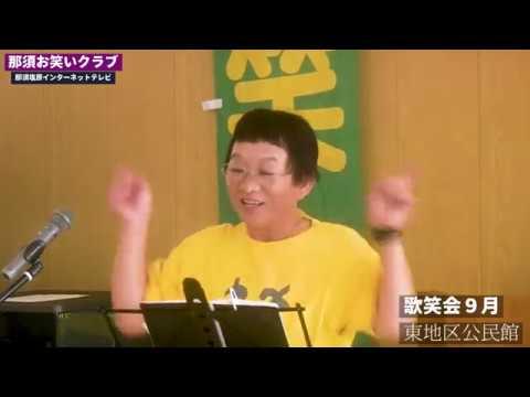 歌笑会2019年9月(1)~那須お笑いクラブ