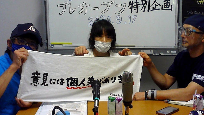 2020年 9月17日 「あっこのキッチン 青のおと」 オープンスペシャル!!