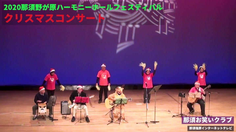 クリスマスコンサート2020那須野が原ハーモニーホールフェスティバル