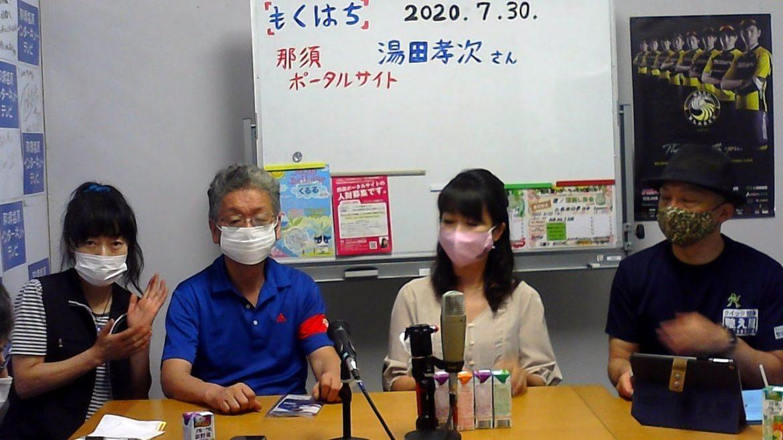 2020年 7月30日 那須ポータルサイト  湯田孝次 さん