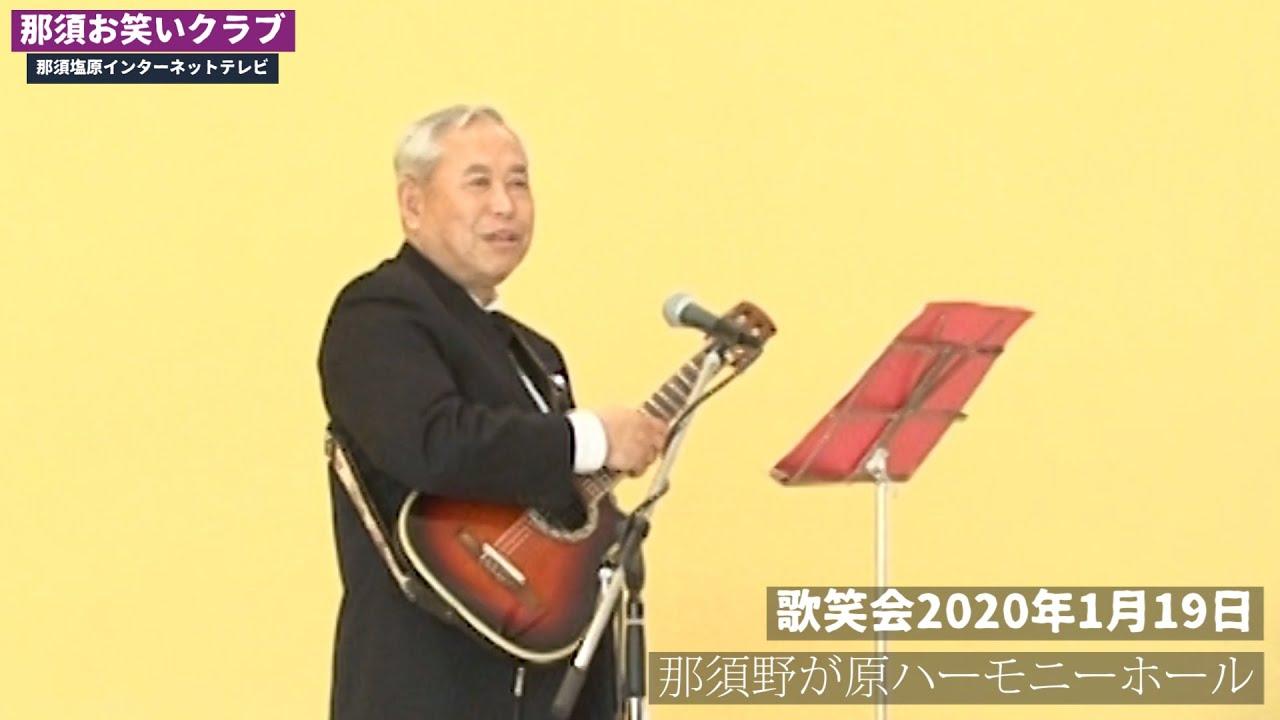 歌笑会2020年1月(7)~那須お笑いクラブ