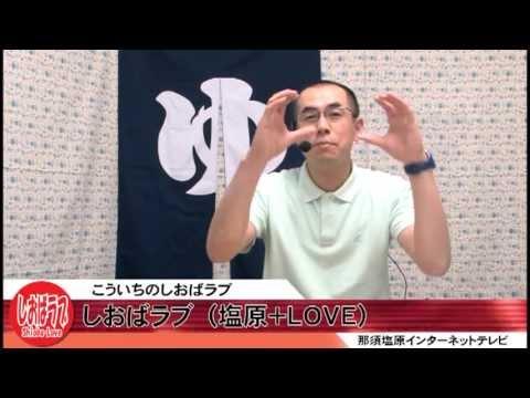 こういちのしおばラブ(塩原+LOVE)第91回