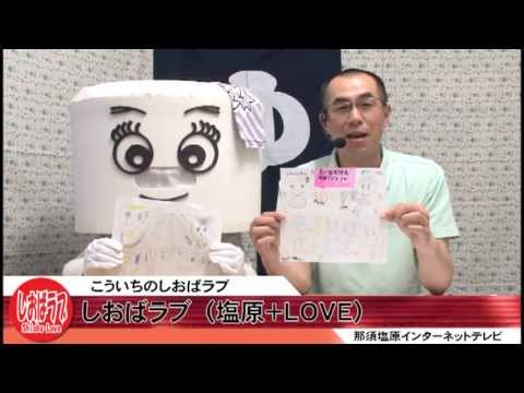 こういちのしおばラブ(塩原+LOVE)第92回
