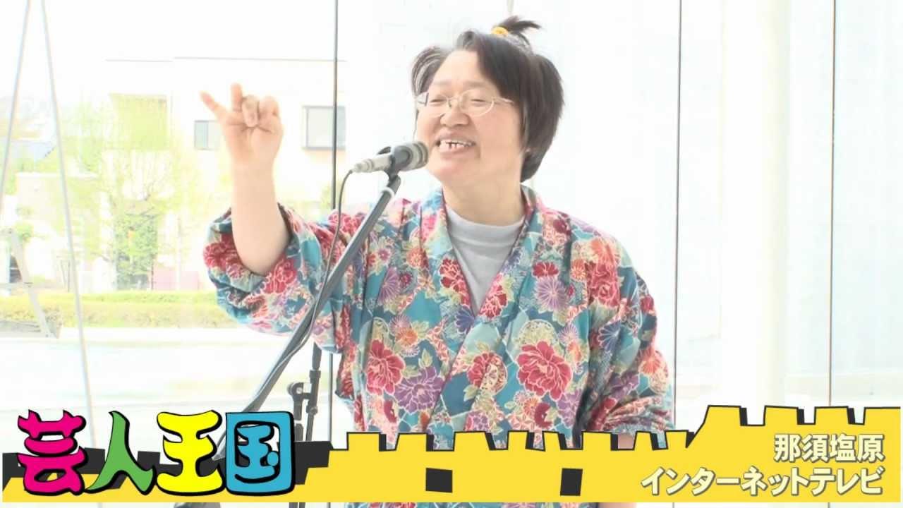 那須野芸人祭り~さとちゃん、しげじい、えびすコミック