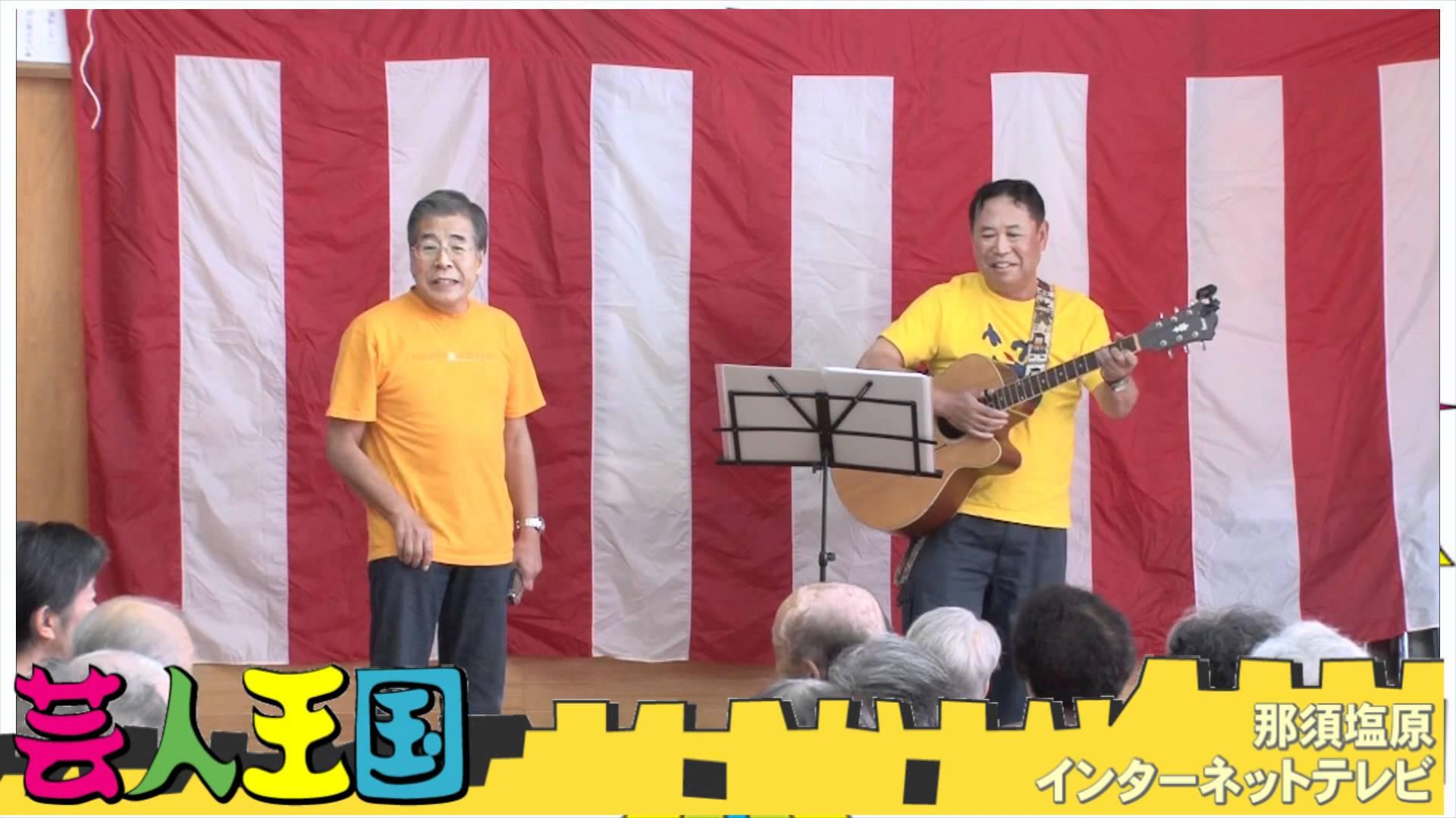 芸人王国!しげちゃんの人生を変える決心を音楽にのせて~
