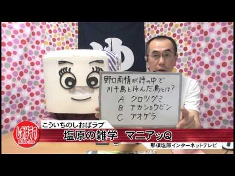 こういちのしおばラブ(塩原+LOVE)第138回