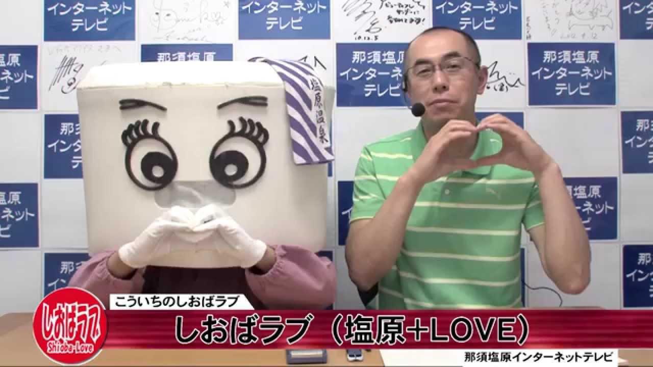 こういちのしおばラブ(塩原+LOVE)第141回