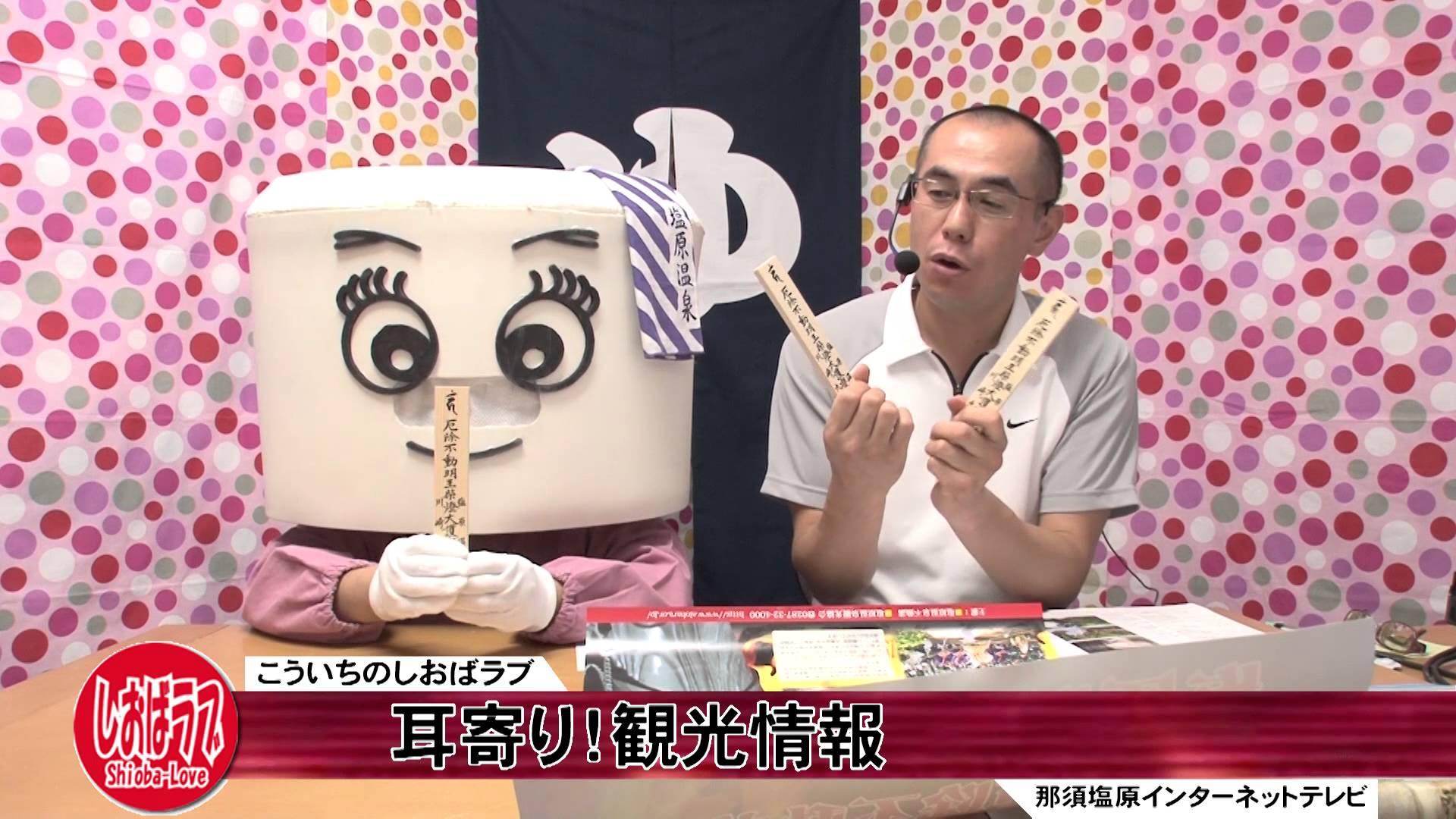 こういちのしおばラブ(塩原+LOVE)第146回
