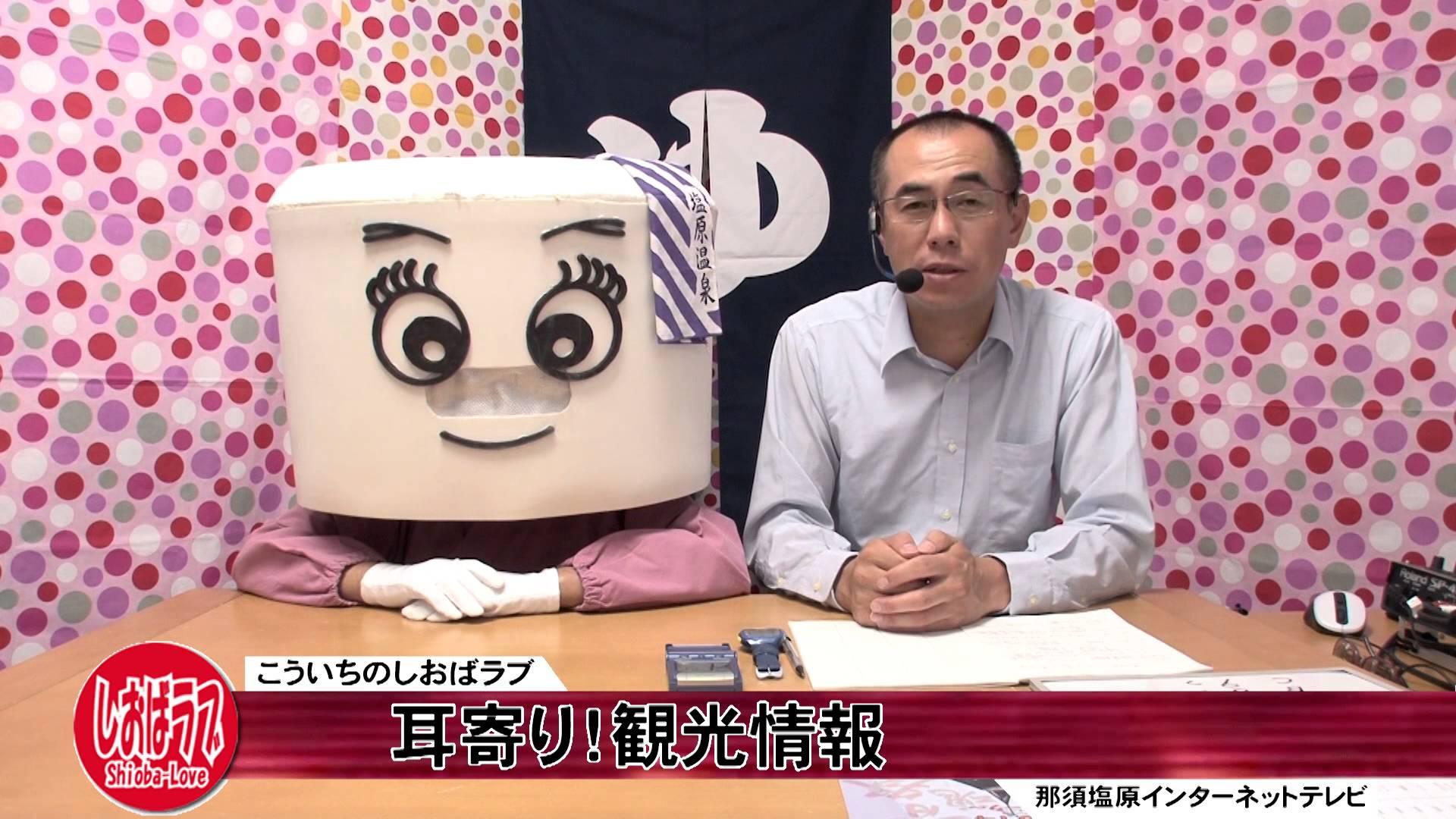 こういちのしおばラブ(塩原+LOVE)第147回