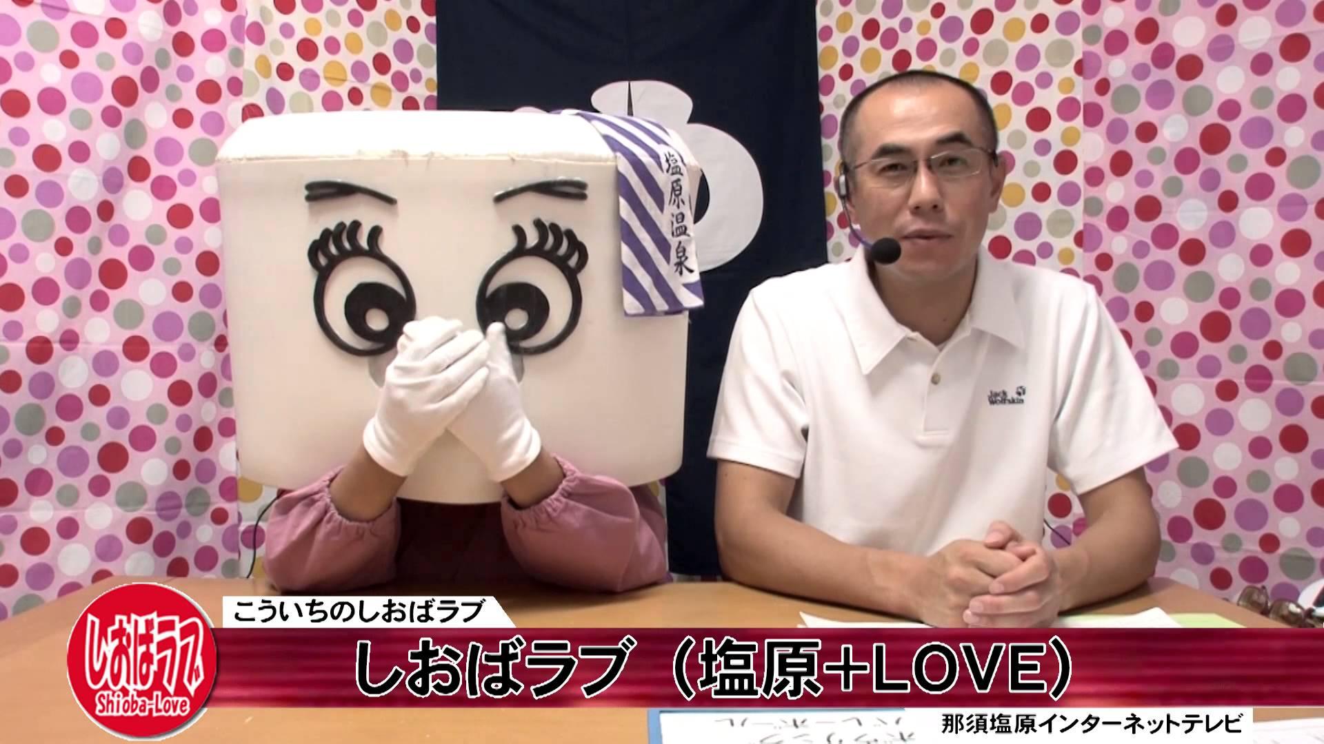 こういちのしおばラブ(塩原+LOVE)第151回