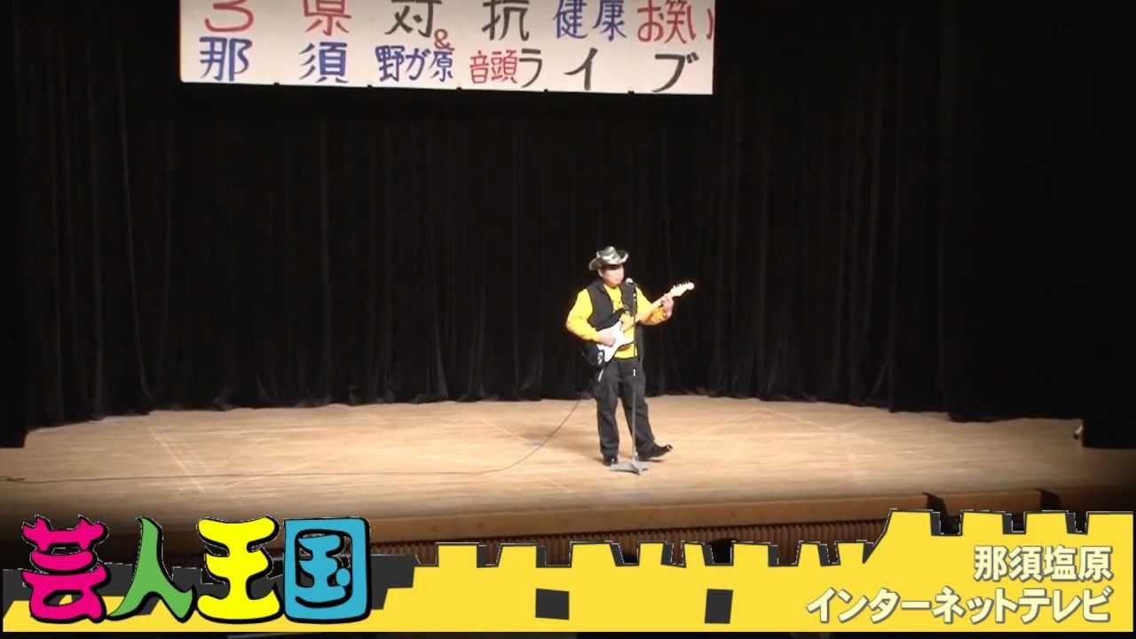3県対抗健康お笑い&那須野が原音頭ライブ(2)